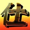 THE・仕分け - iPhoneアプリ