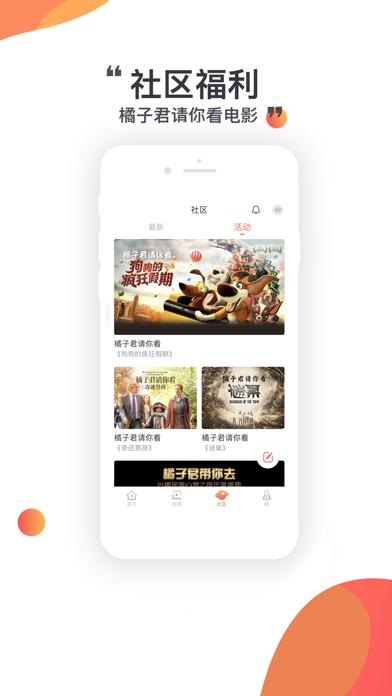 橘子娱乐 - 年轻人的明星八卦潮流资讯 screenshot four