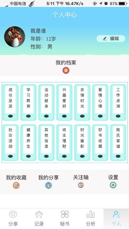 微人生 screenshot-4