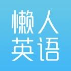 懒人英语-英语初学者 icon