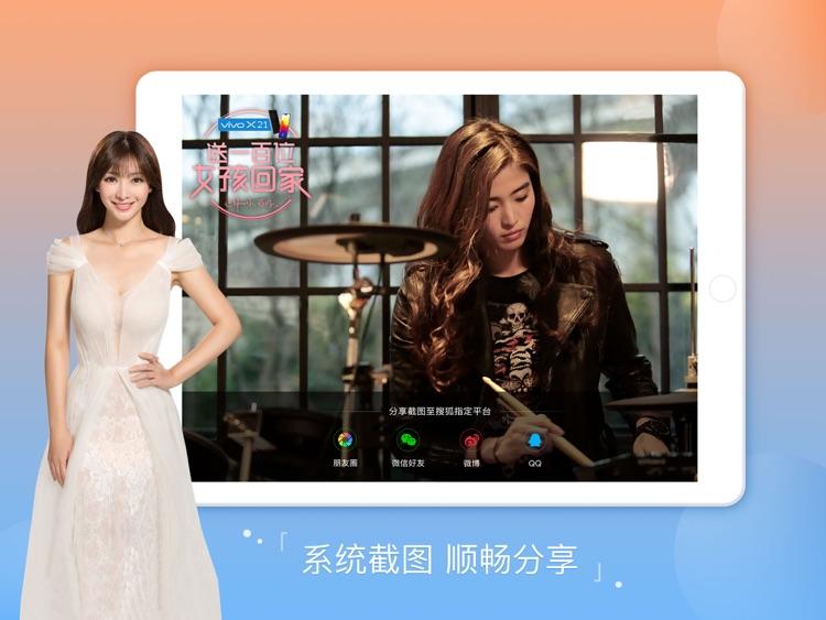 搜狐视频HD-法医秦明1、2两季 独家连播 screenshot-3