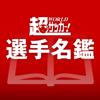 CWS Brains, LTD. - 超WORLDサッカー! 選手名鑑 アートワーク