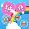初级汉语拼音学习 - 快乐学拼音入门