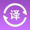 全语种翻译官-英语日语韩语多语言翻译器