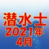 潜水士 2021年4月 - iPhoneアプリ