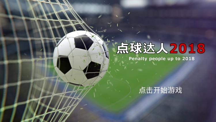 点球达人2018胜利之光-单机足球游戏 screenshot-0