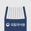 더 좋은 국어사전 - 국립국어원 표준국어대사전
