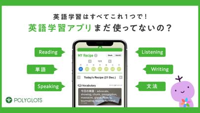 レシピー:英会話 英語 学習 リスニング - ポリグロッツのおすすめ画像1