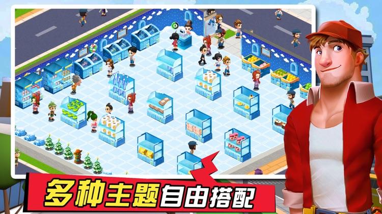 梦想超市 - 商店养成经营类游戏 screenshot-4