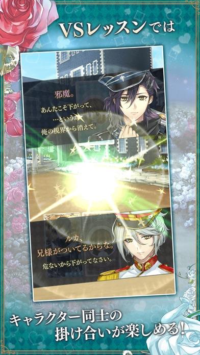 イケメン革命◆アリスと恋の魔法 女性向け乙女・恋愛ゲームのスクリーンショット7