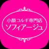 株式会社アーパス - 小顔 ソフィアージュ 公式アプリ  artwork