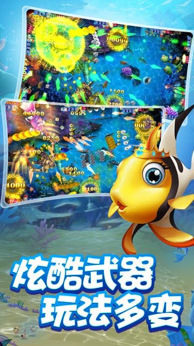 捕鱼争霸赛-还原经典捕鱼游戏 Screenshot 5