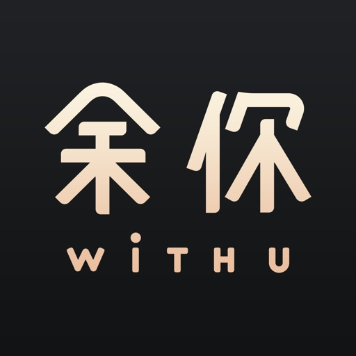 余你®-单身相亲征婚婚恋交友平台