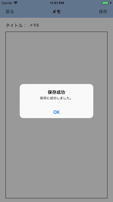 メモるんちょのスクリーンショット9
