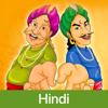 Akbar Birbal Stories - Hindi