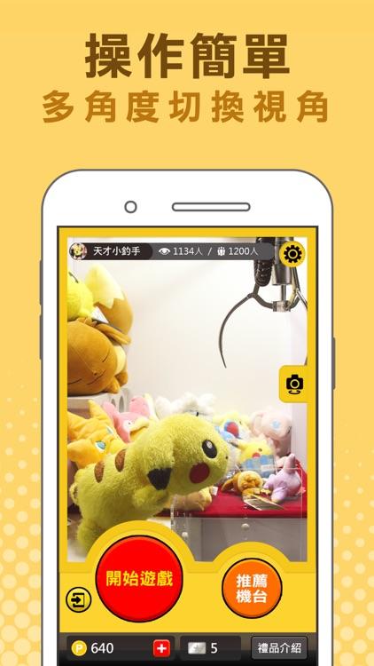 全民娃娃機 screenshot-4