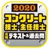 コンクリート過去問'20 - iPhoneアプリ