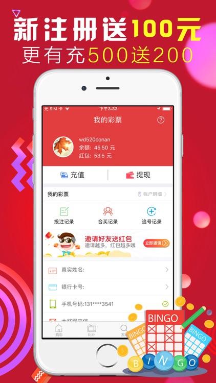 大奖网-竞猜足球嘉奖12% screenshot-3