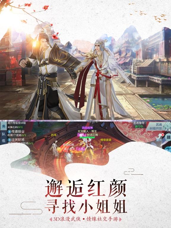 iPad Image of 刀剑谱-正统国风巨作