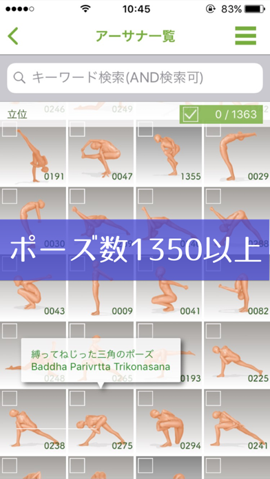 YogaShare|ヨガシェアのおすすめ画像1