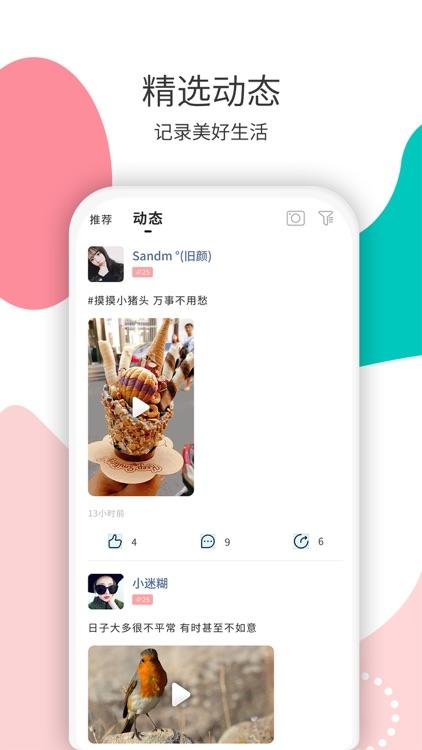 花解解-聊天交友找工作租房 screenshot-3