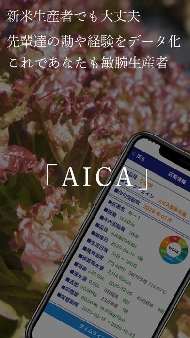 生産管理クラウドサービス(AICA)のスクリーンショット1