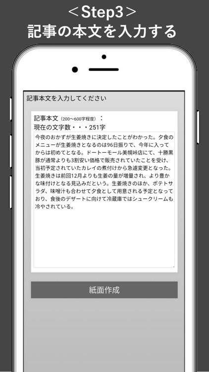 私の号外 screenshot-3