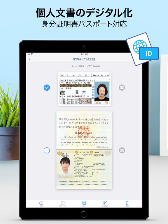 iScanner アイスキャナー: 書類とフォトスキャンのおすすめ画像7
