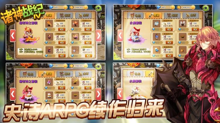诸神战纪IV-战神崛起 screenshot-4