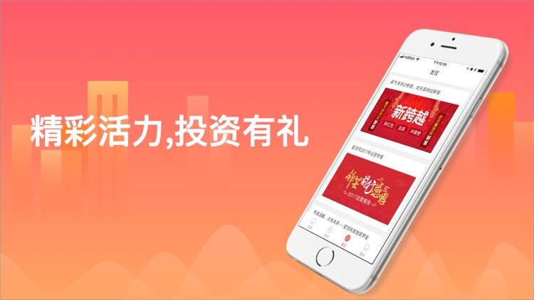 理财:爱贷网之理财平台,银行投资理财 screenshot-3