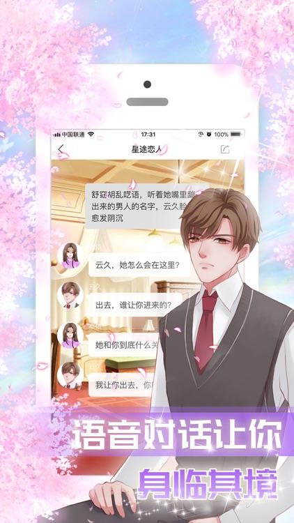 星途恋人-二次元漫画小说 screenshot-3
