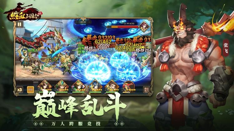 热血三国志-策略卡牌对决 screenshot-3