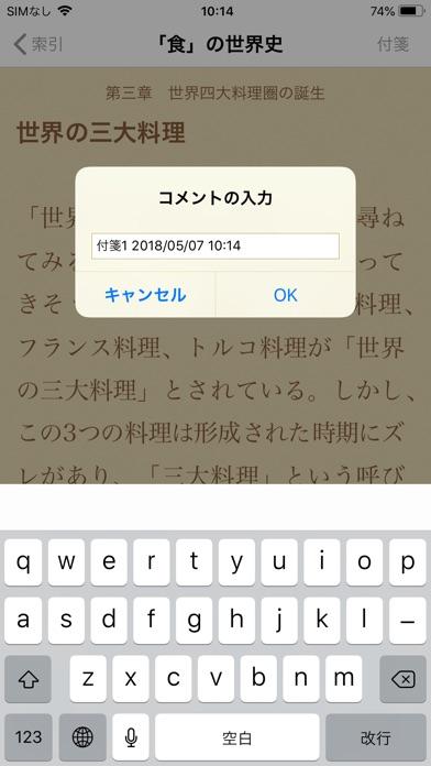 「食」の世界史(知っておきたいシリーズ) screenshot1