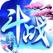 斗战苍穹-热血修仙3DMMO仙侠动作手游