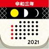 Jカレンダー - iPhoneアプリ