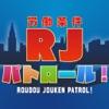 労働条件(RJ)パトロール! - iPhoneアプリ
