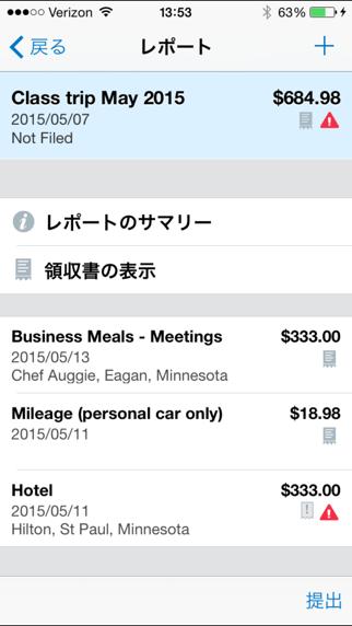 SAP Concur ScreenShot1