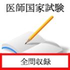 医師国家試験 icon