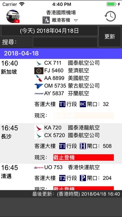 世界機場航班資訊 - 香港機場 台灣桃園機場 新加坡機場屏幕截圖2