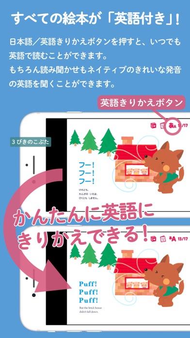 学研のえほんやさんスクリーンショット3