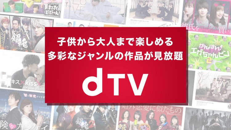 dTV / 映画やドラマ、音楽ライブまで、話題作追加中! screenshot-4