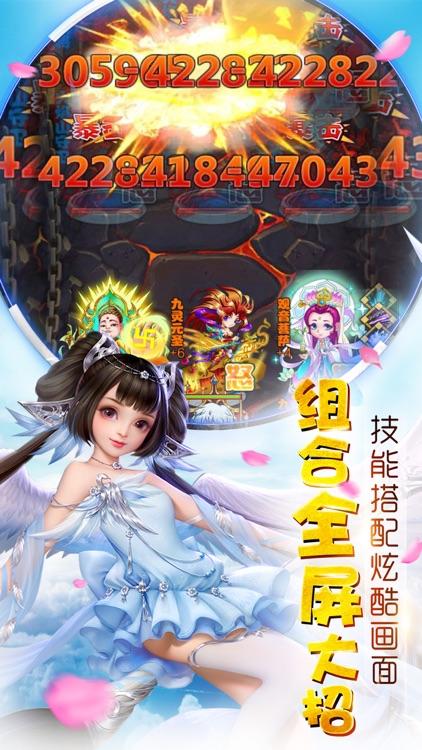 西游伏妖录-轻松挂机无压游戏 screenshot-3