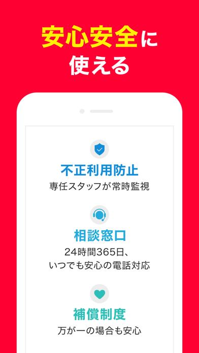 PayPay-ペイペイ(電子マネーでスマートにお支払い)のおすすめ画像4