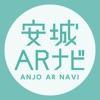 安城ARナビ - iPadアプリ