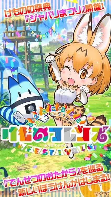 けものフレンズ FESTIVAL screenshot-0
