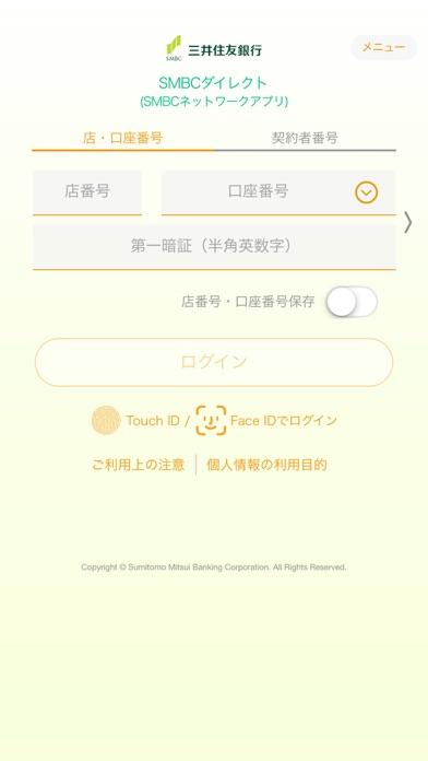 SMBCネットワークアプリのスクリーンショット1