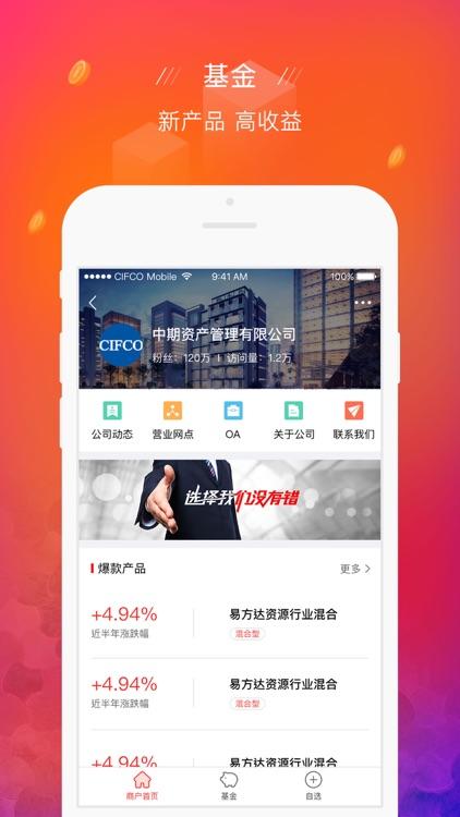 中国金融通 screenshot-3