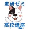 進研ゼミ 高校講座ホーム