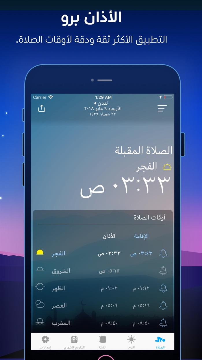 Athan Pro - Muslim tools, Azan Screenshot