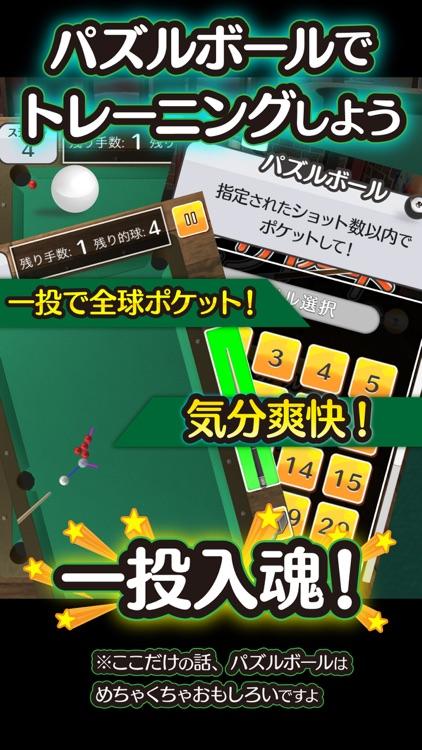 ふつうのビリヤード 人気の暇つぶしビリヤードゲーム screenshot-4